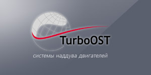TurboOST. Turbo chargers, repair, service